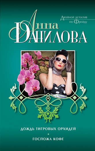 Анна Данилова, Дождь тигровых орхидей. Госпожа Кофе (сборник)