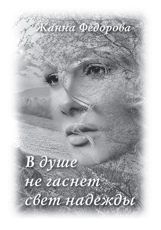 Жанна Федорова, В душе не гаснет свет надежды