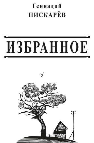 Геннадий Пискарев, Избранное