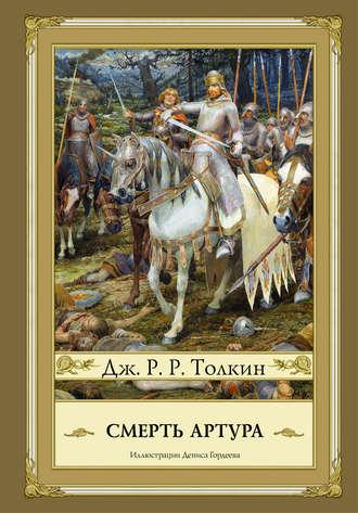 Джон Толкин, Смерть Артура