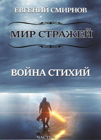 Евгений Смирнов, Мир Стражей. Война Стихий. Книга I «Луч во Тьме»