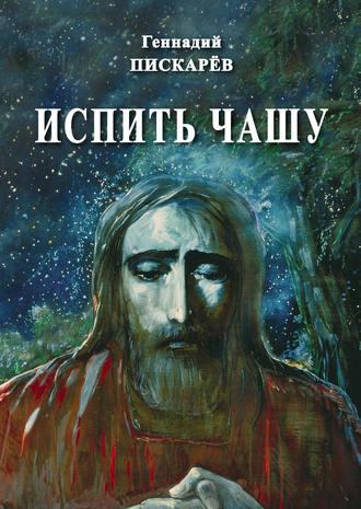 Геннадий Пискарев, Испить чашу