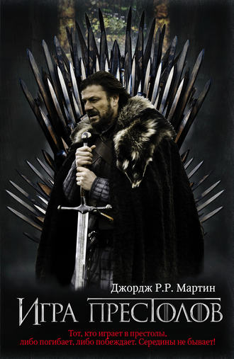 Джордж Мартин, Игра престолов