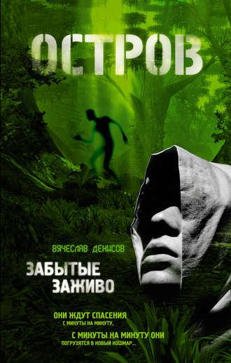 Вячеслав Денисов, Забытые заживо