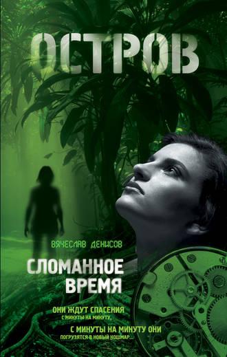 Вячеслав Денисов, Сломанное время