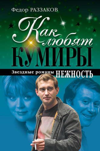 Федор Раззаков, Нежность