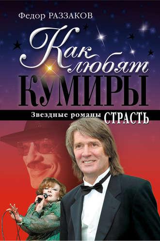 Федор Раззаков, Страсть