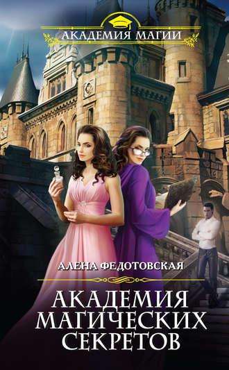 Алена Федотовская, Академия магических секретов