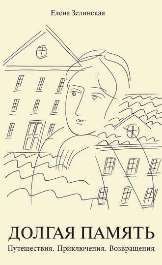 Елена Зелинская, Долгая память. Путешествия. Приключения. Возвращения (сборник)