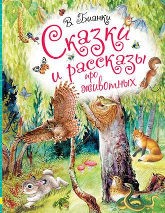 Виталий Бианки, Сказки и рассказы про животных