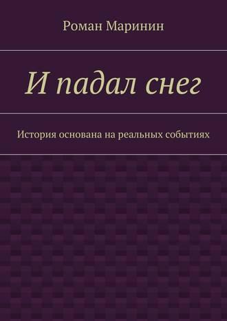 Роман Маринин, И падал снег. История основана нареальных событиях