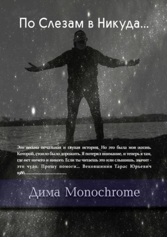 Дима Monochrome, По Слезам вНикуда…