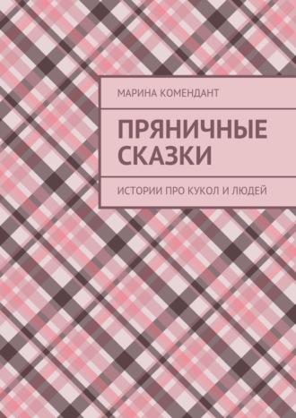 Марина Комендант, Пряничные сказки. Истории про кукол илюдей