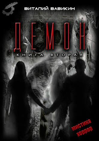 Виталий Вавикин, Демон. Книга вторая