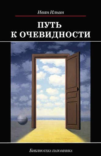 Иван Ильин, Путь к очевидности