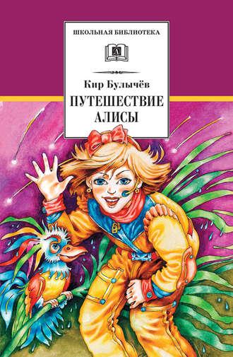 Кир Булычев, Путешествие Алисы