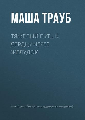 Маша Трауб, Тяжелый путь к сердцу через желудок