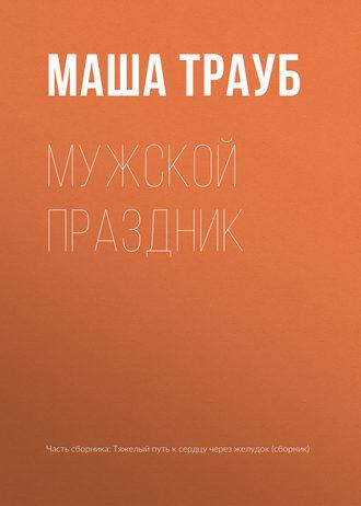 Маша Трауб, Мужской праздник