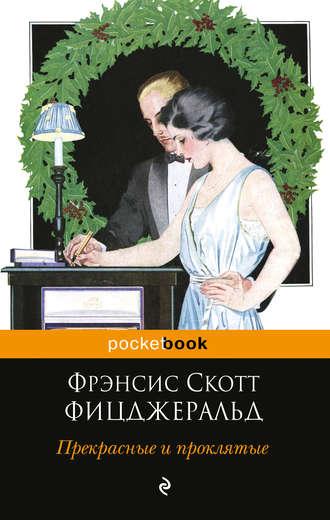 Френсис Фицджеральд, Прекрасные и проклятые