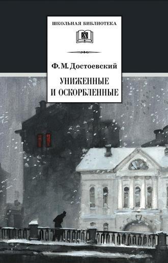 Федор Достоевский, Униженные и оскорбленные