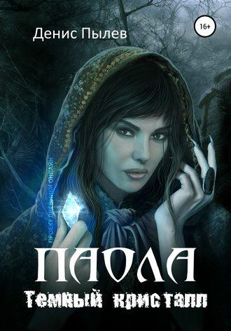 Денис Пылев, Паола. Темный кристалл