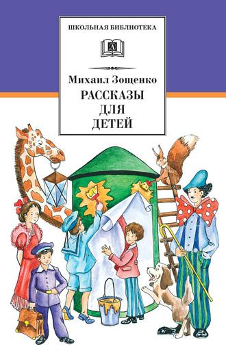 Михаил Зощенко, Рассказы для детей