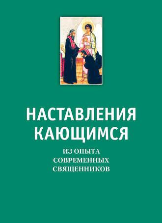 Коллектив авторов, Наставления кающимся. Из опыта современных священников
