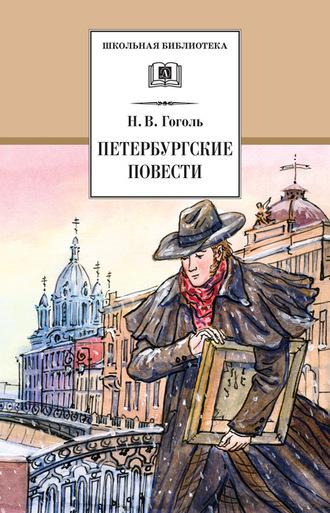 Николай Гоголь, Петербургские повести