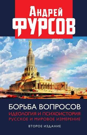 Андрей Фурсов, Борьба вопросов. Идеология и психоистория. Русское и мировое измерения