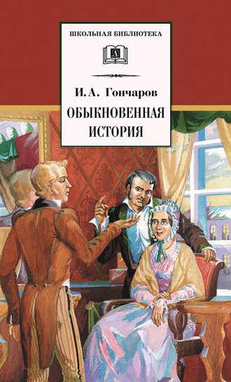 Иван Гончаров, Обыкновенная история