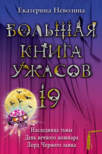 Екатерина Неволина, Большая книга ужасов – 19 (сборник)
