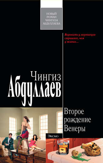 Чингиз Абдуллаев, Второе рождение Венеры