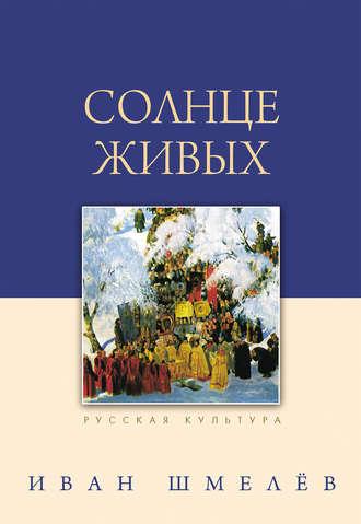 Иван Шмелев, Солнце живых (сборник)