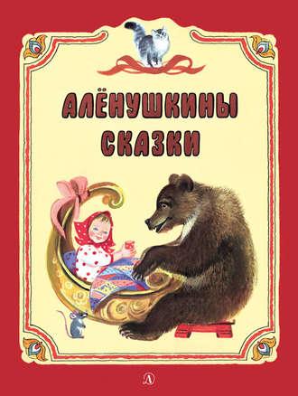 Виталий Бианки, Всеволод Гаршин, Алёнушкины сказки (сборник)