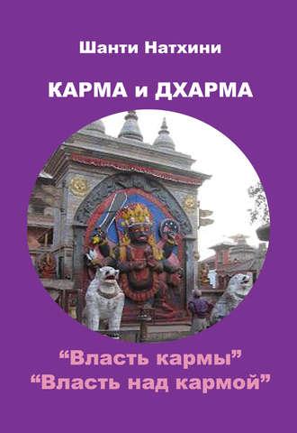 Шанти Натхини, Карма и Дхарма (сборник)