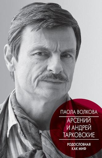 Паола Волкова, Арсений и Андрей Тарковские. Родословная как миф