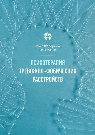 Павел Федоренко, Илья Качай, Психотерапия тревожно-фобических расстройств