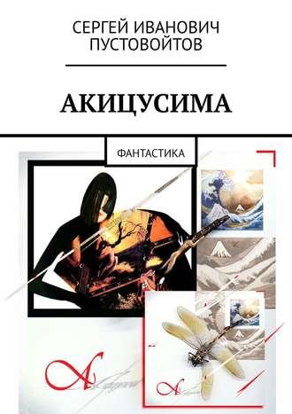 Сергей Пустовойтов, Акицусима. Фантастика