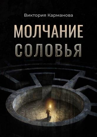 Виктория Карманова, Молчание Соловья