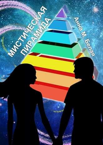 Анна Белая, Мистическая пирамида