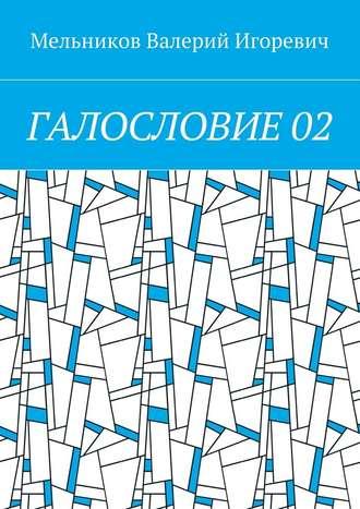 Валерий Мельников, ГАЛОСЛОВИЕ02