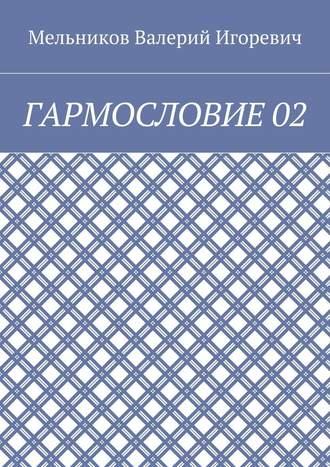 Валерий Мельников, ГАРМОСЛОВИЕ02