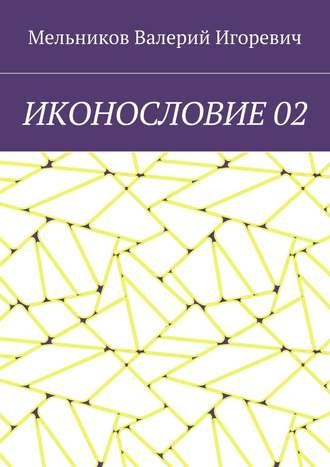 Валерий Мельников, ИКОНОСЛОВИЕ02