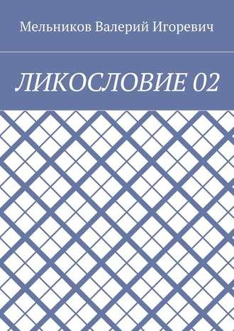 Валерий Мельников, ЛИКОСЛОВИЕ02