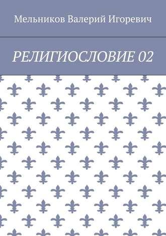 Валерий Мельников, РЕЛИГИОСЛОВИЕ02