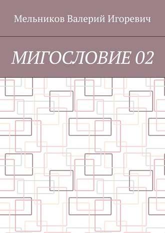 Валерий Мельников, МИГОСЛОВИЕ02