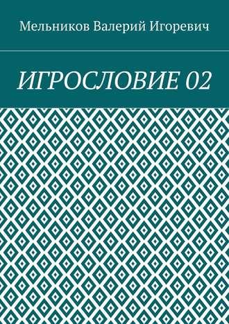 Валерий Мельников, ИГРОСЛОВИЕ02