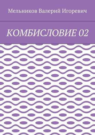 Валерий Мельников, КОМБИСЛОВИЕ02