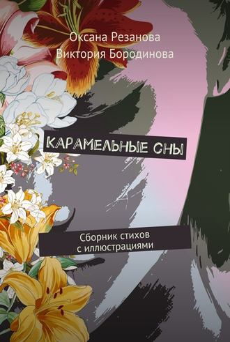 Виктория Бородинова, Оксана Резанова, Карамельныесны. Сборник стихов силлюстрациями