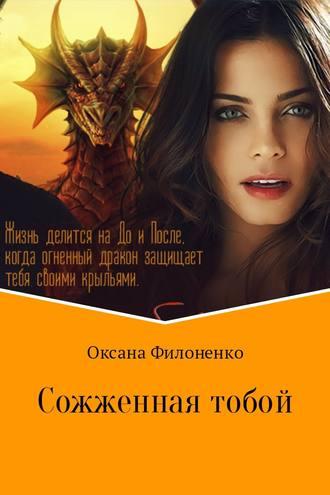 Оксана Филоненко, Сожженная тобой